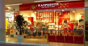 магазин капризуля