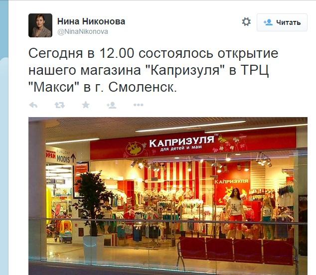 магазины смоленск