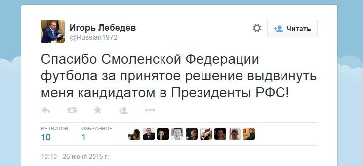 президент РФС