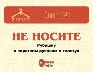 совет1
