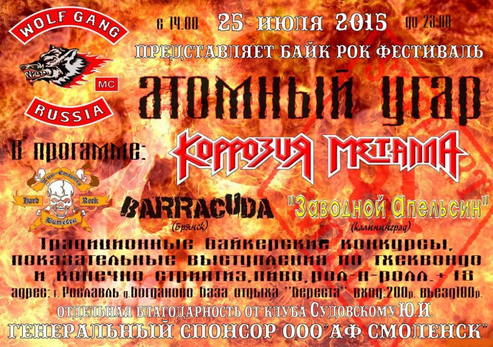 байк рок фестиваль в Богданово