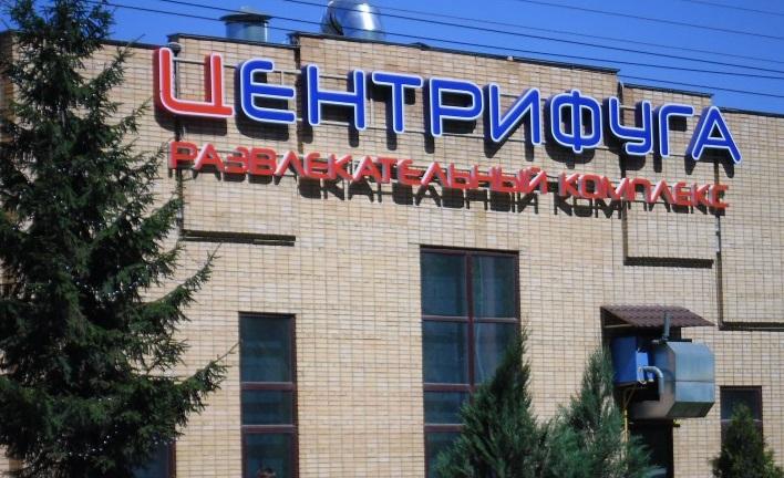 центрифуга смоленск
