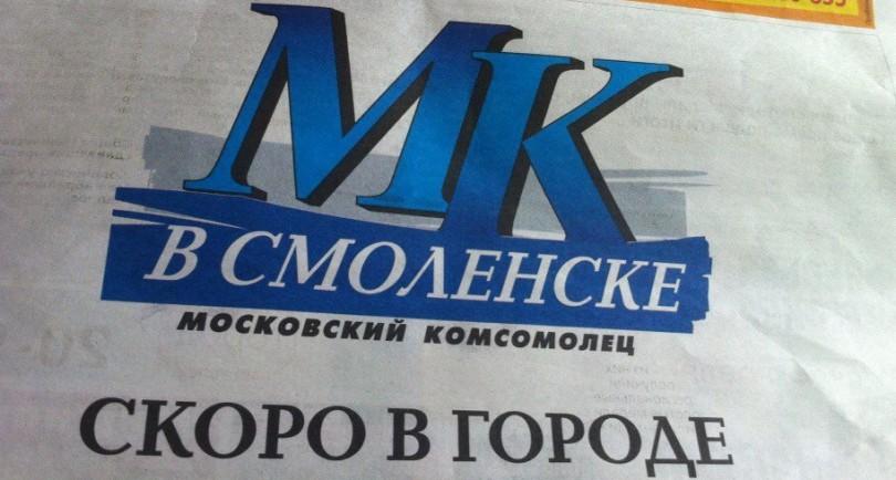 МК в Смоленске