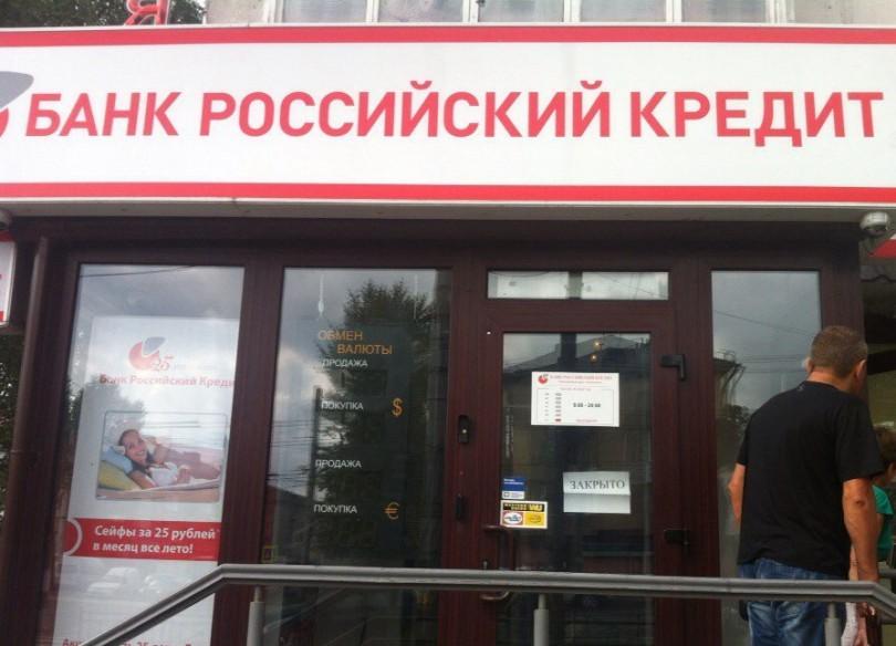 банк российский кредит смоленск