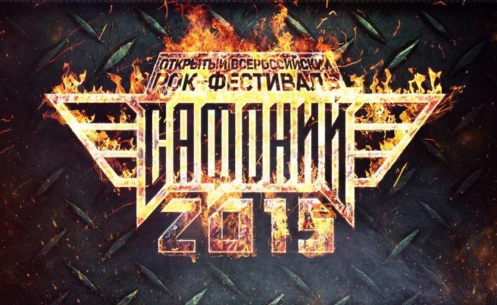 сафоний 2015
