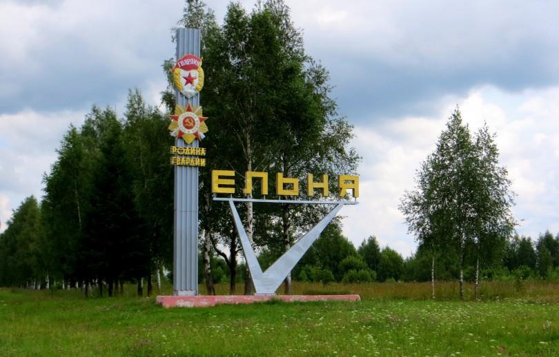 Ельня день города 865 лет