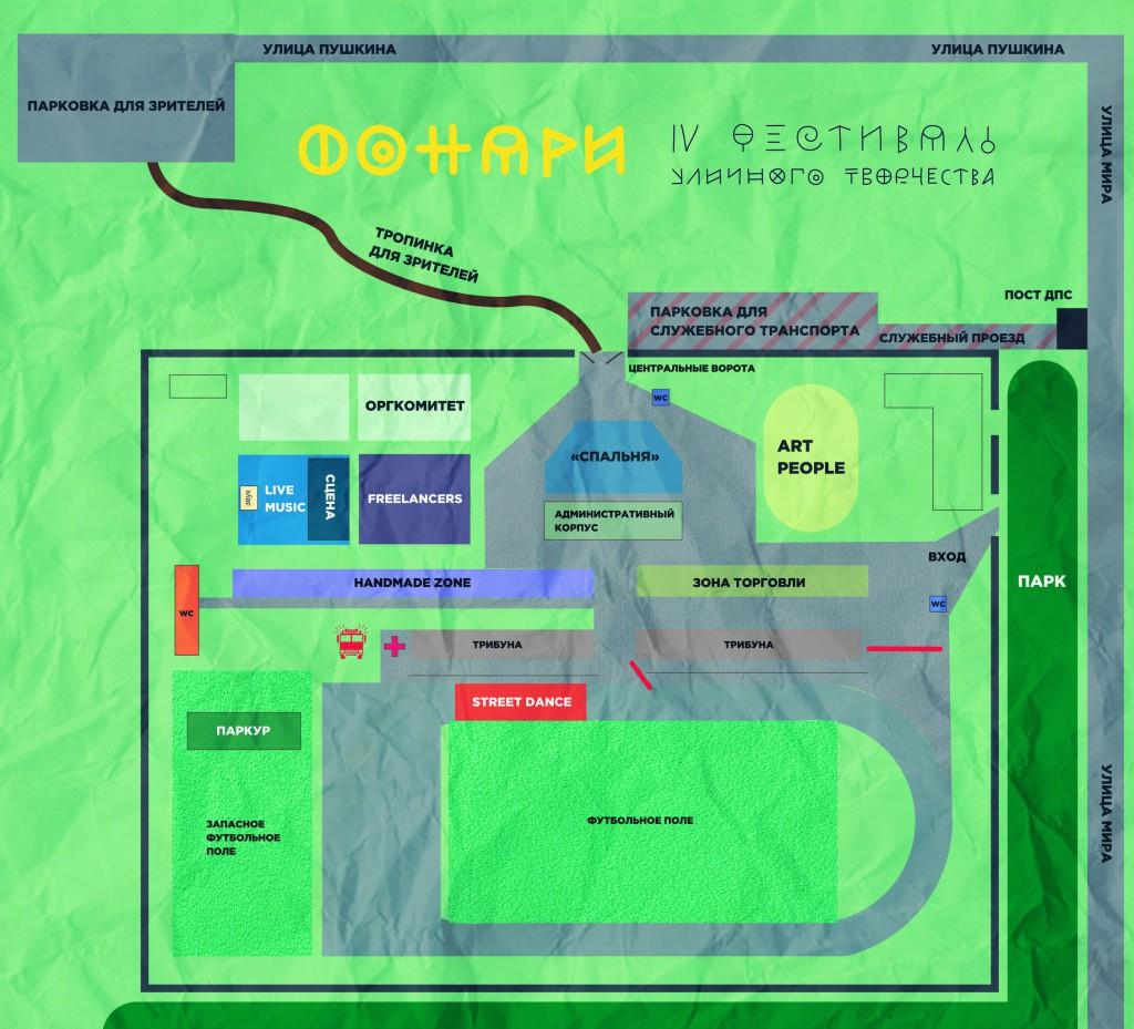 Схема расположения площадок фестиваля