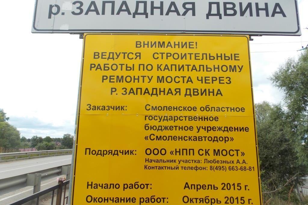 ремонт моста в Велиже