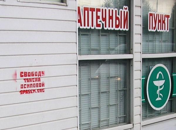 Таисия Осипова Смоленск