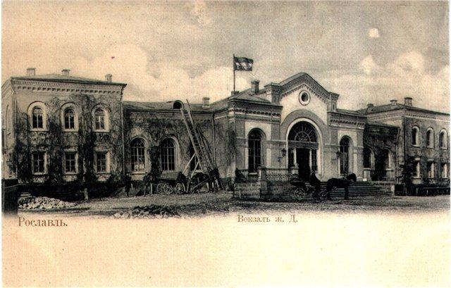Рославль вокзал