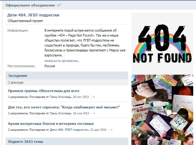 Вконтакте 404