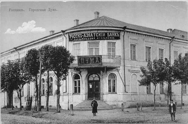Рославль 20 век