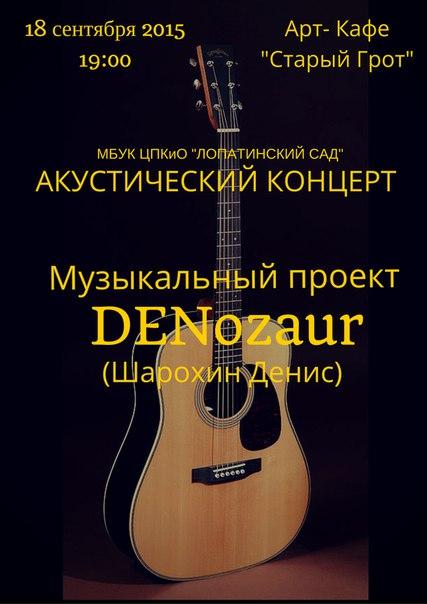DENozaur Шарохин Денис Смоленск