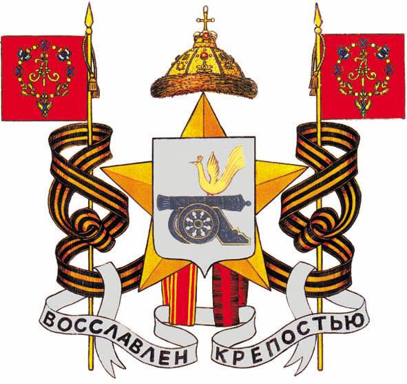 современный герб Смоленска