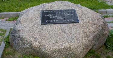 Памятный камень Рославль