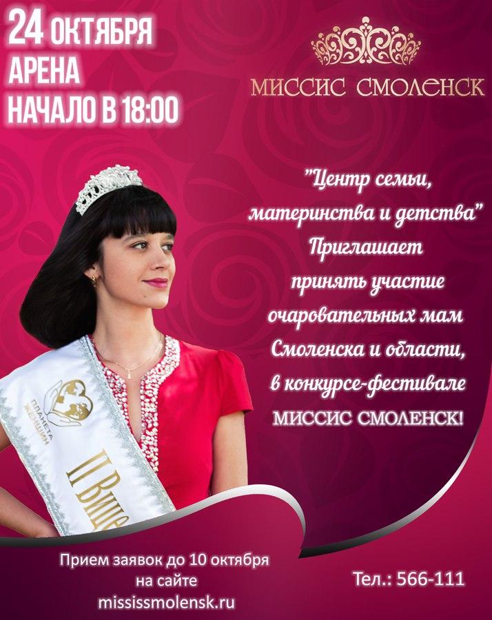 «Миссис Смоленск-2015»