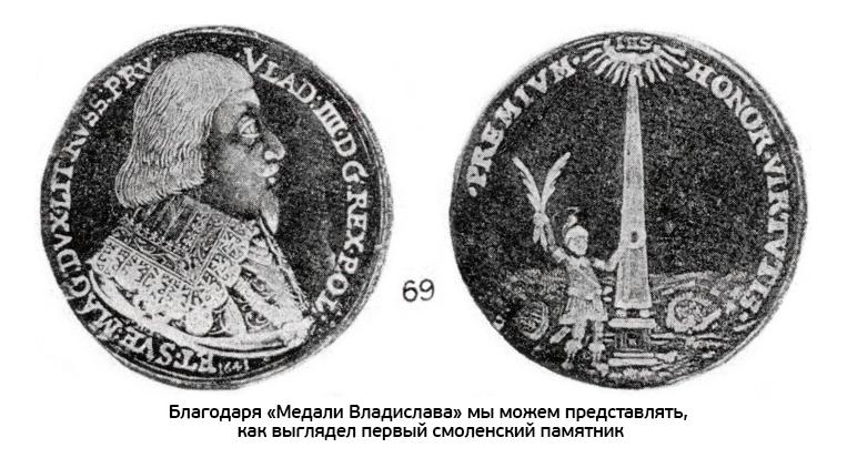 медаль Владислава