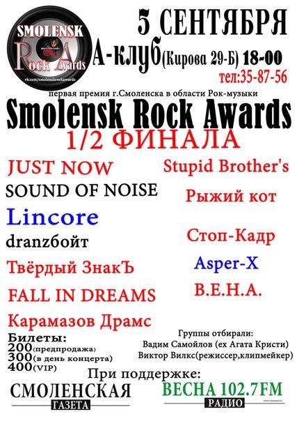 Smolensk Rock Awards 2015 Смоленск
