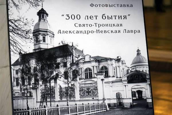 Свято-Троицкая Александро-Невская Лавра фотовыставка