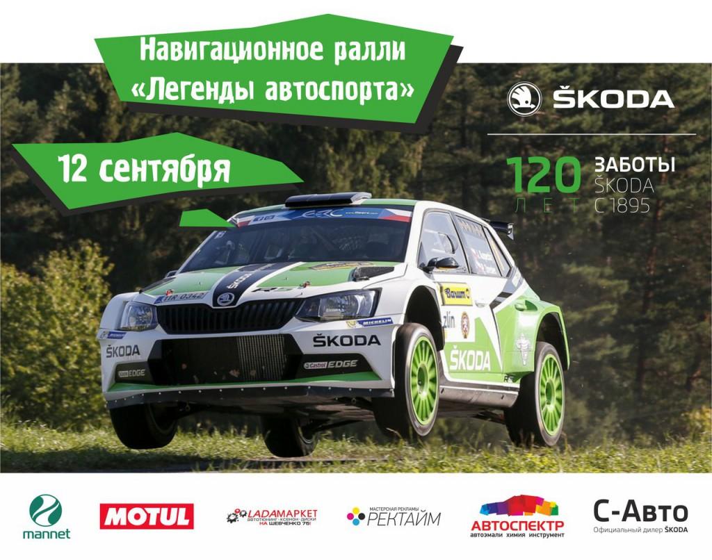 легенда автоспорта Смоленск