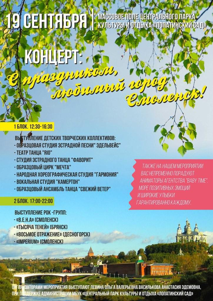 концерт с праздником любимый город Смоленск