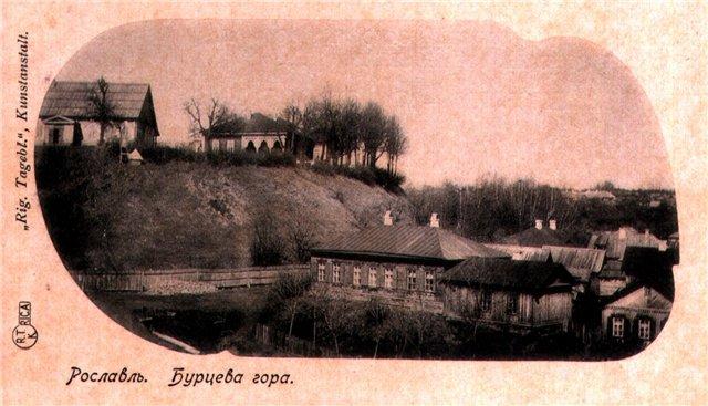 Рославль Бурцева гора