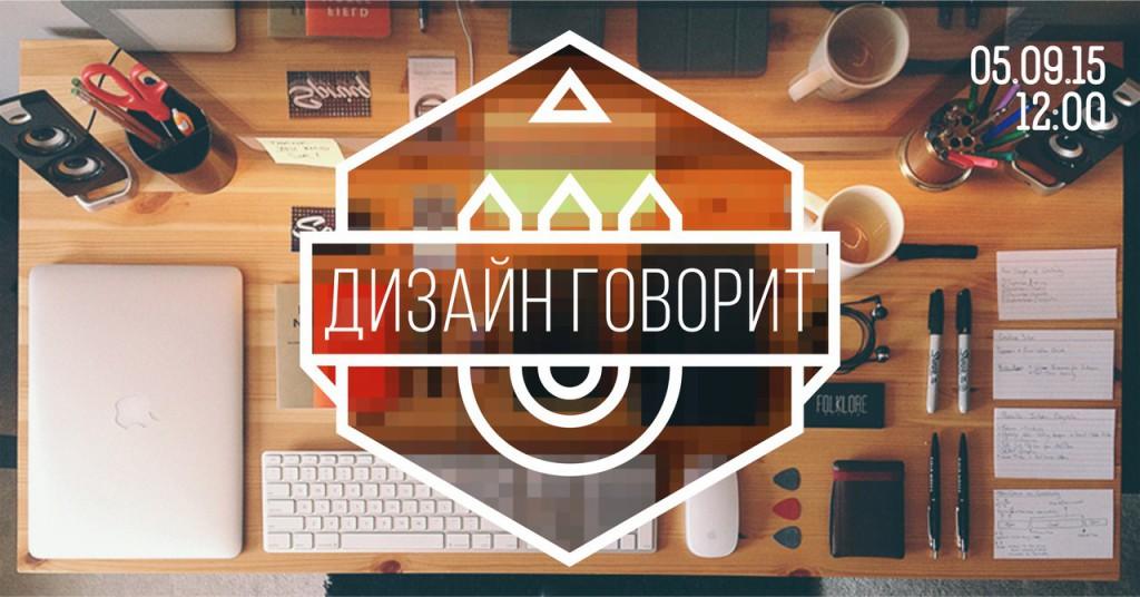 дизайн говорит Смоленск лекция СмолГУ