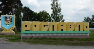 въезд в Рославль