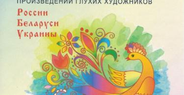 квц выставка работ глухих художников Смоленск