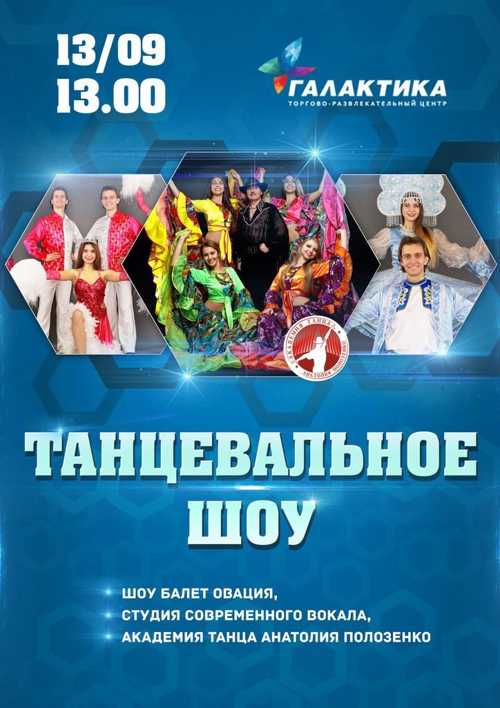Галактика Смоленск танцевальное шоу