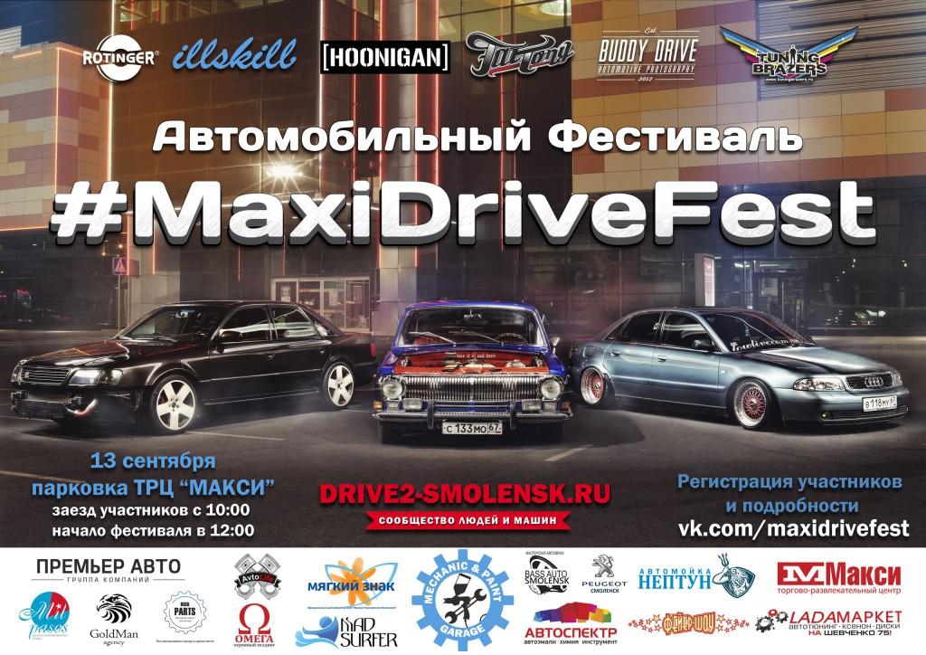 Смоленск Макси автошоу