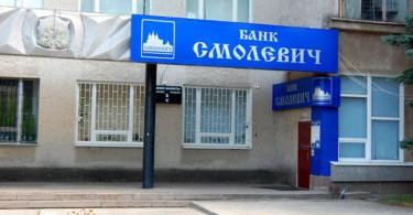 Смолевич Смоленск