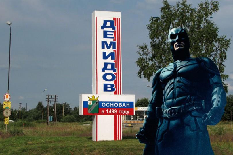 демидов михайлов бэтмен смоленск