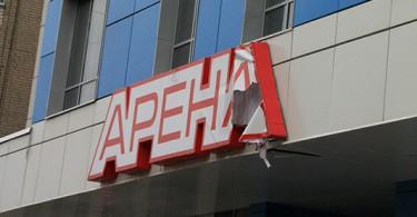"""гостиница """"арена"""" Смоленск"""