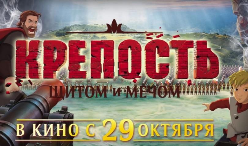 крепость мультфильм смоленск