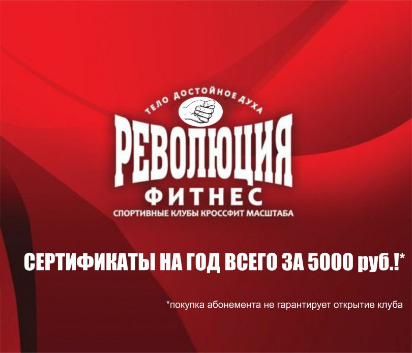 революция фитнес Смоленск мошенничество