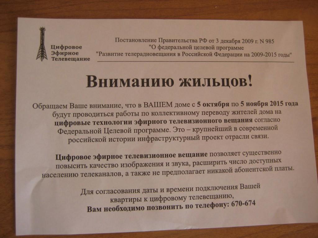 цифровое телевидение смоленск