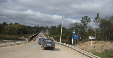 Велиж мост обход города
