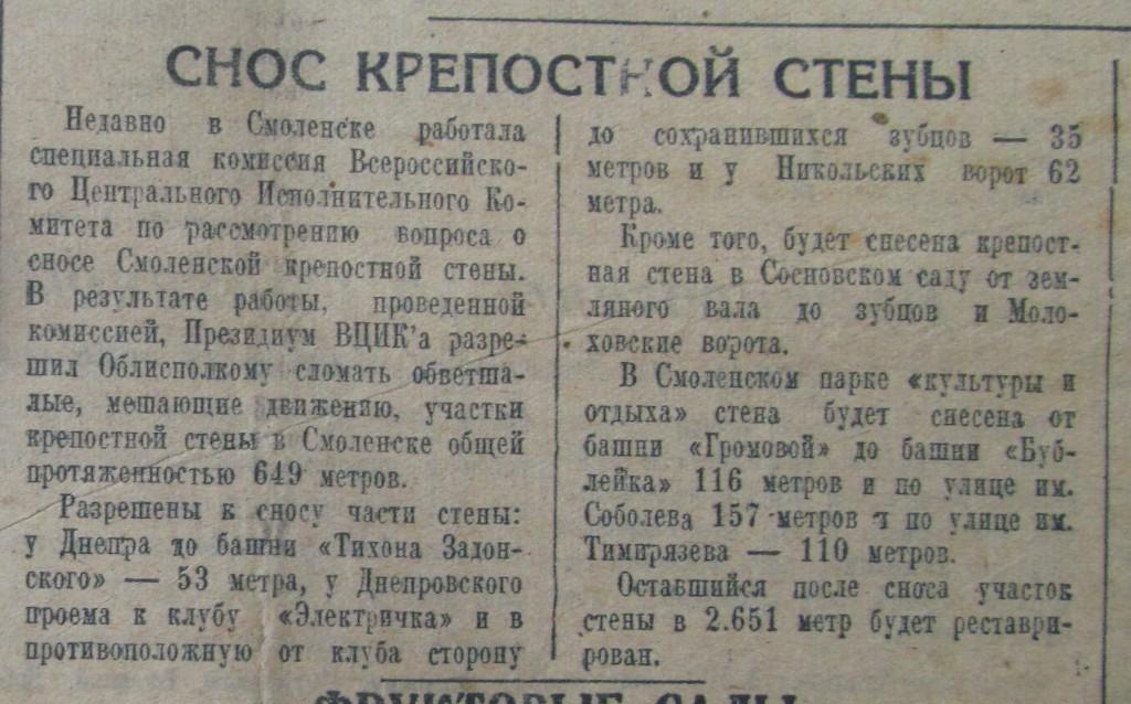 снос крепости смоленск 1936