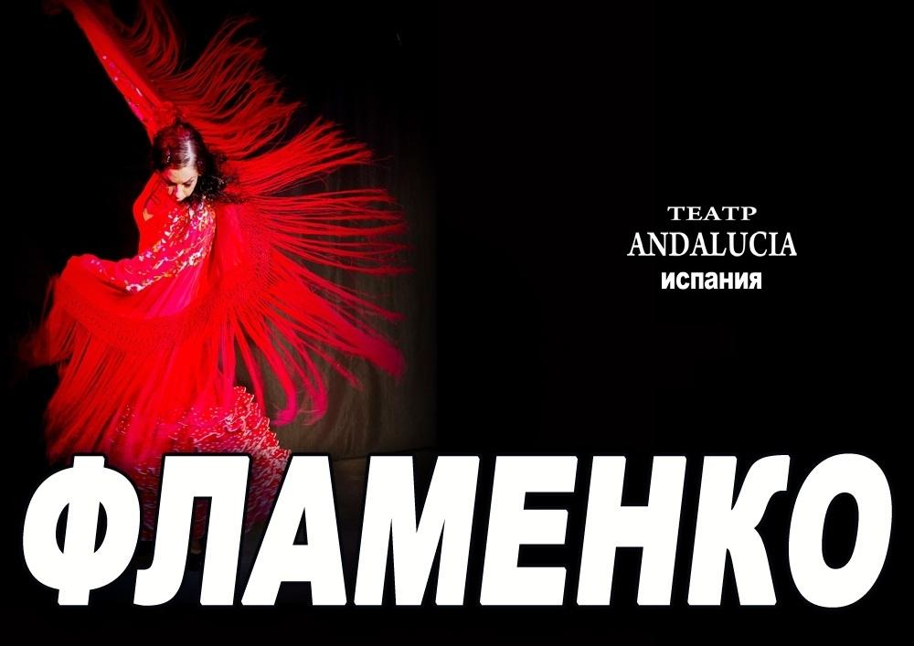 афиша театр фламенко