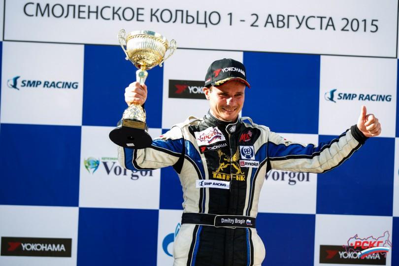 Дмитрий Брагин смоленск