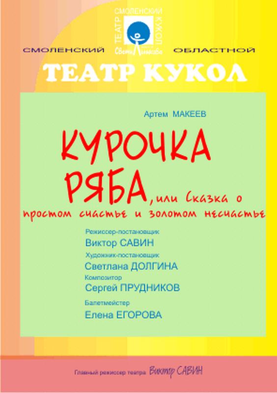 афиша театр кукол