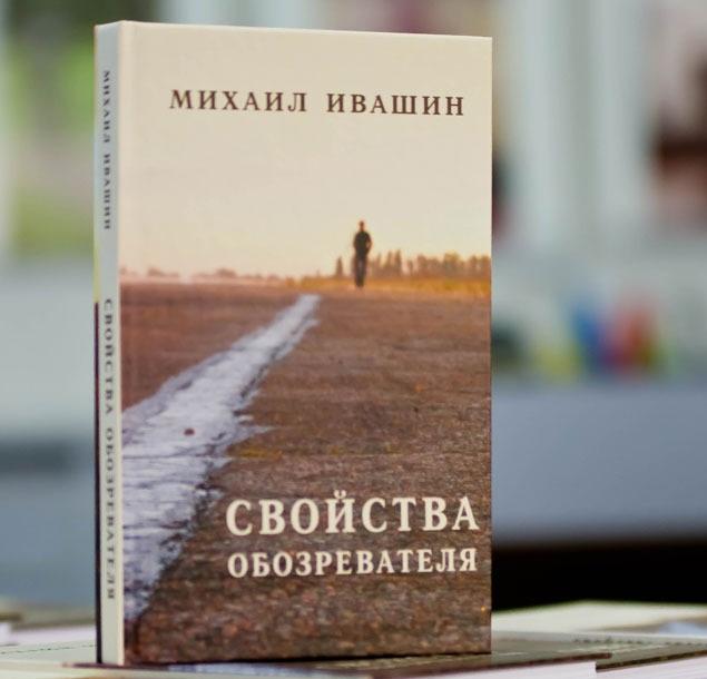 Михаил Ивашин Смоленск, свойства обозревателя