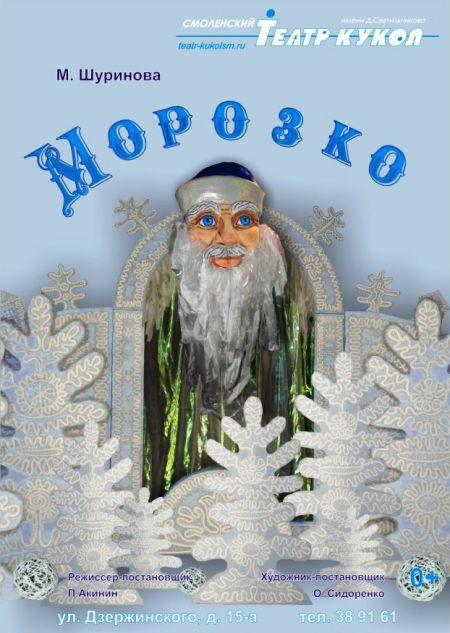 афиша морозко театр кукол