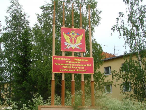 бунт в колонии смоленск