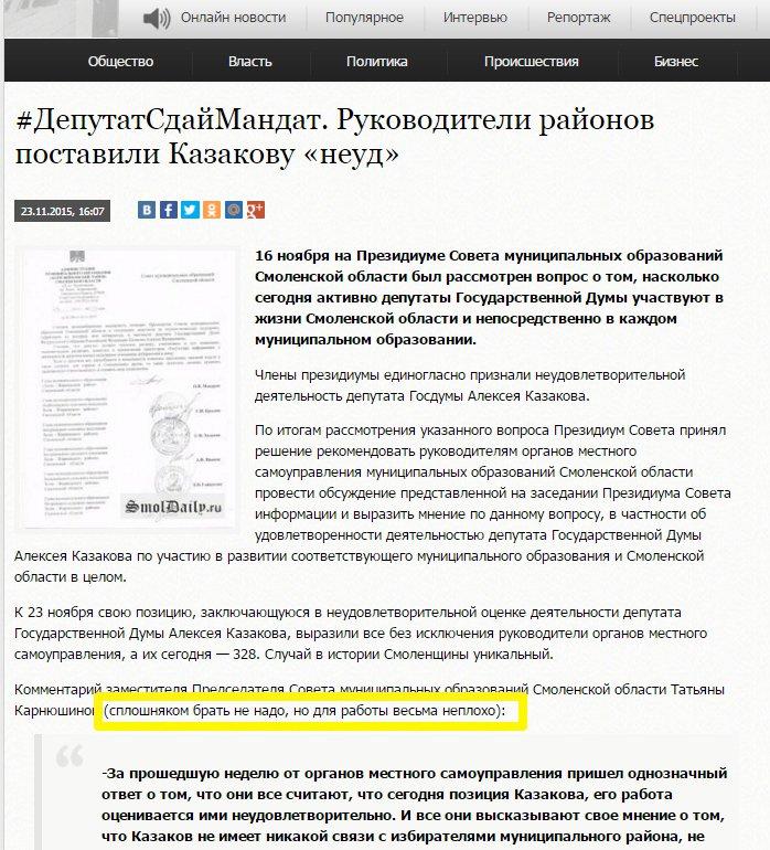 Моисеева Смоленск скандал казаков