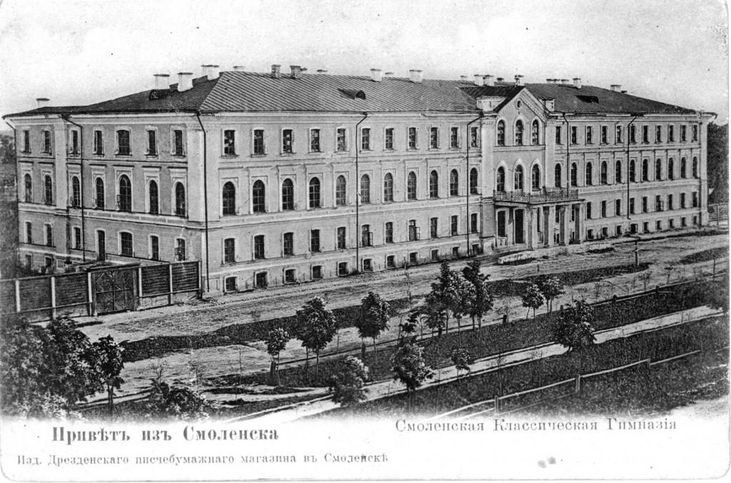 гимназия смоленск
