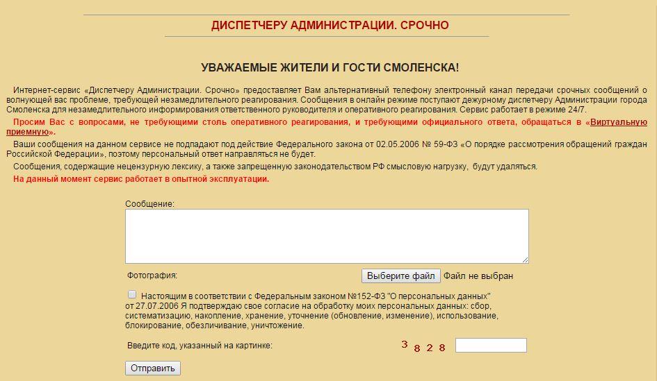 администрация жалобы Смоленск