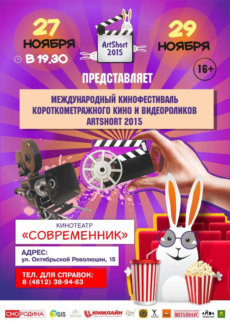 артшорт artshort Смоленск фестиваль короткометражные фильмы