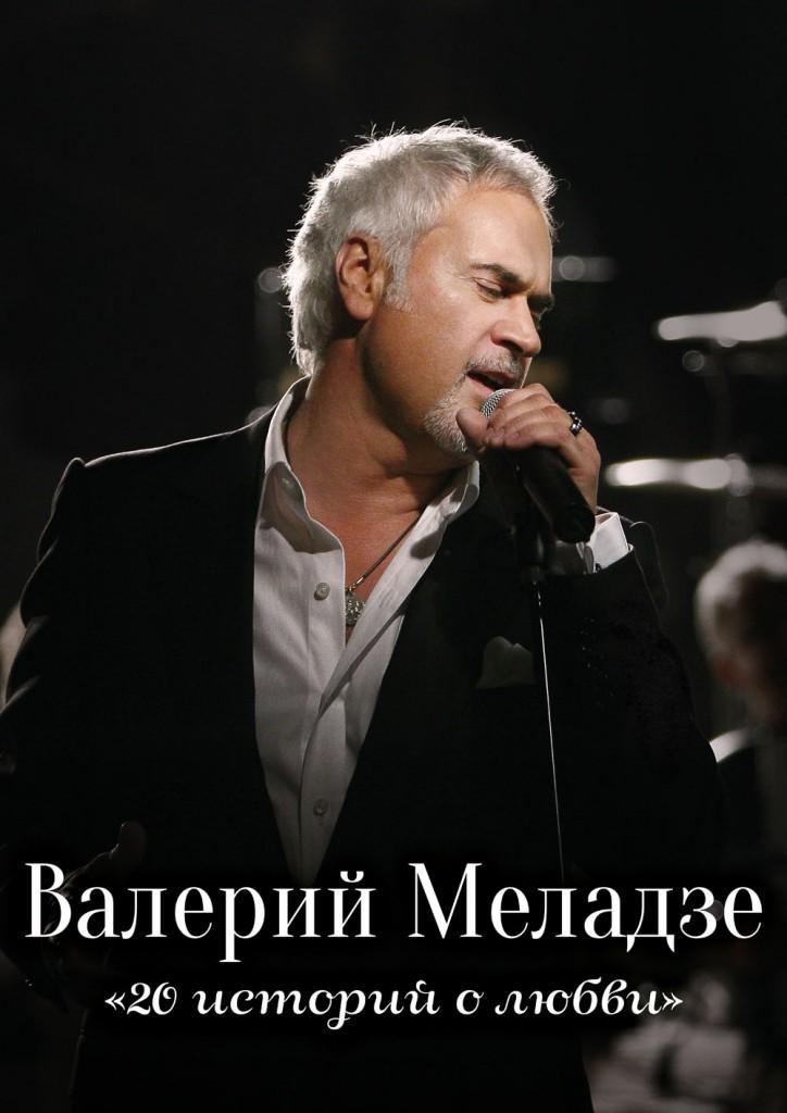 20 историй о любви Меладзе афиша